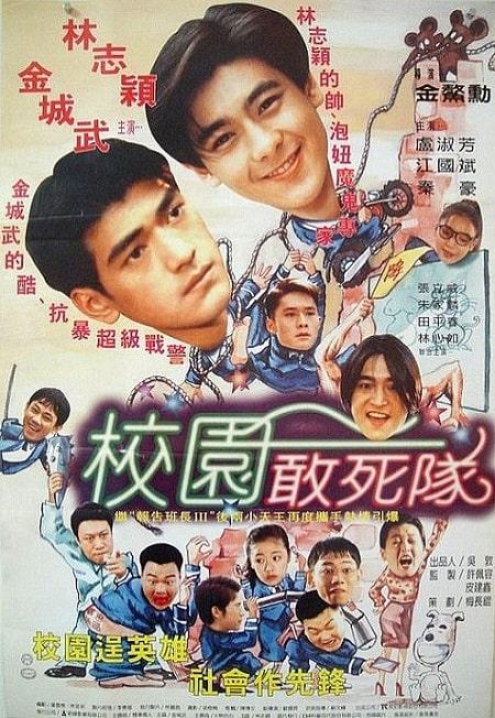 Bá vương học đường 1995