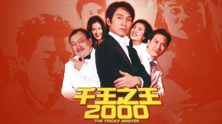 Bịp Vương (2000) - Châu Tinh Trì